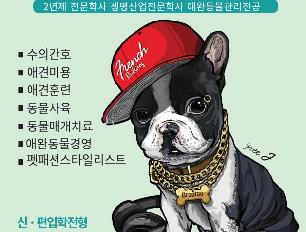 서울종합예술실용학교(SAC) 애완동물계열, 2018년도 신·편입생 모집