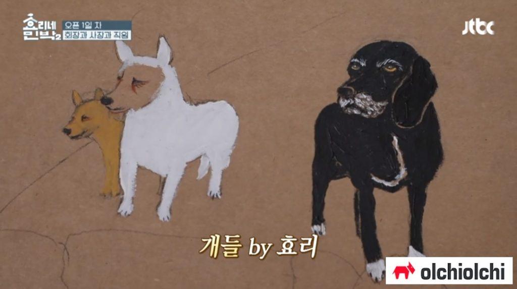 사진=JTBC 효리네민박2 방송화면 캡쳐(이하)