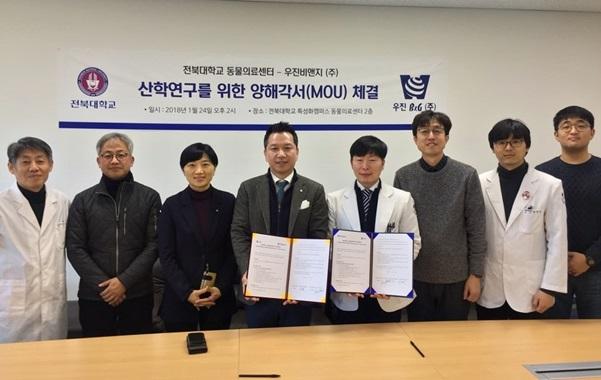우진비앤지, 전북대 동물의료센터와 반려동물 의약품 개발 위한 MOU 체결