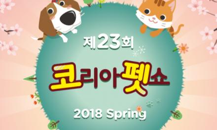 제23회 코리아펫쇼(KOPET), 16일 양재 aT센터서 개최