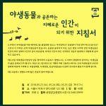 카라, 야생동물과 인간의 공존을 위한 북토크 개최