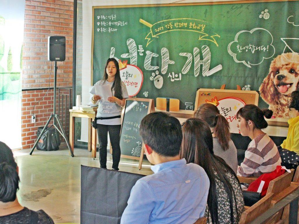강동구, 반려견 행동전문가 양성 과정 운영