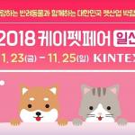 '2018 케이펫페어' 23일 일산 킨텍스서 개막