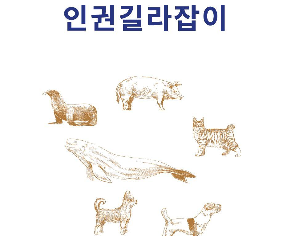 카라, '동물권 활동가를 위한 인권길라잡이' 제작