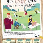 '송파 반려동물 한마당', 6월 1일 개최
