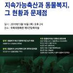지속가능축산과 동물복지, 그 현황과 문제점…토론회 개최
