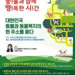 제주동물친구들, '대한민국 동물권 동물복지의 현 주소를 묻다' 강연 개최