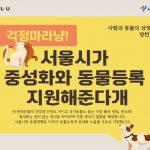 서울시, 취약가구 반려동물 중성화 및 동물등록 지원