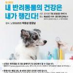 """제주동물친구들, """"내 반려동물의 건강은 내가 지킨다"""" 강좌 개최"""