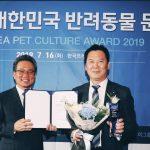 펫포레스트, '2019 대한민국 반려동물 문화대상' 수상