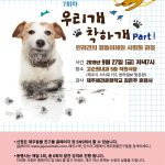 제주동물친구들, '우리개 착하개' 9월 강좌 개최