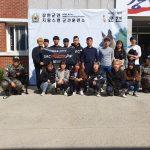 서울종합예술실용학교(SAC) 애완동물계열, 제1군견 훈련소 견학
