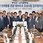 평창에 500억 투입해 '반려동물 테마파크' 조성…2023년 개장