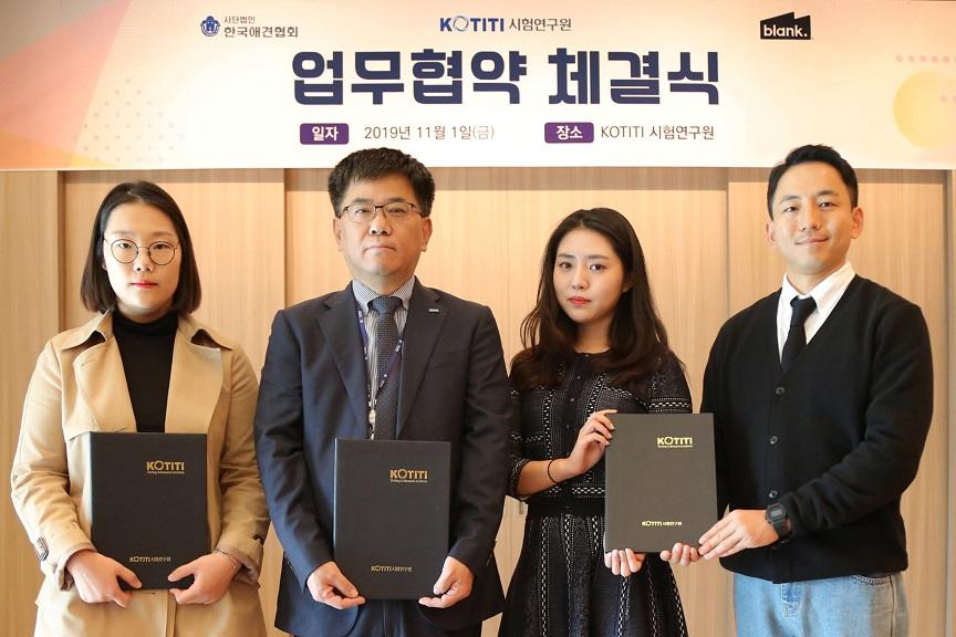 블랭크코퍼레이션, 코티티, 한국애견협회 3자 전략 MOU 체결