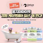 울지마마이펫, '2019 케이펫페어 일산' 공식 참가