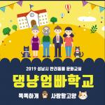 성남시 반려동물 문화교실(댕냥엄빠학교 – 똑똑하개 사랑할고양) 23일 개최