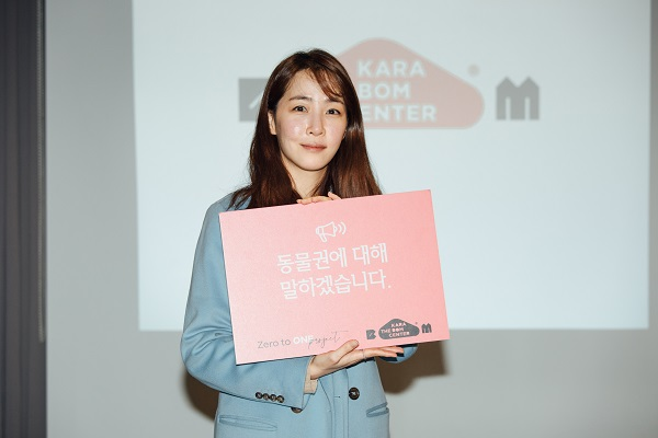 김이나·김효진 등, 카라 더봄센터에 5000만원 기부