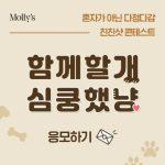 이마트 몰리스펫샵, 반려동물 사진 콘테스트 개최