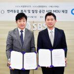 대명소노그룹-SBS, 반려동물 복지·힐링 공간사업 MOU 체결