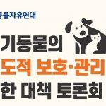 유기동물의 인도적 보호 · 관리를 위한 대책 토론회 개최