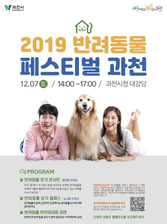 과천시 반려동물 페스티벌 7일 개최
