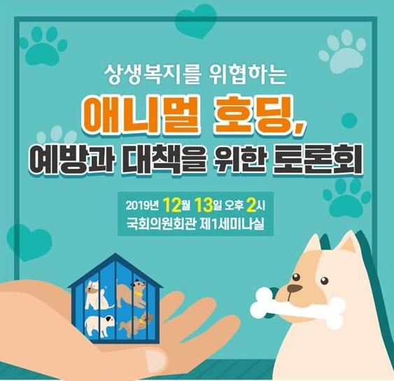 애니멀호딩 예방과 대책을 위한 토론회 13일 개최