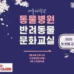 서울대 동물병원, 반려동물 문화교실 2월 개최
