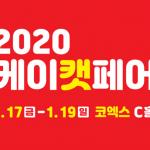 """""""가슴으로 낳아 지갑으로 모셨다""""…2020 케이캣페어 개막"""